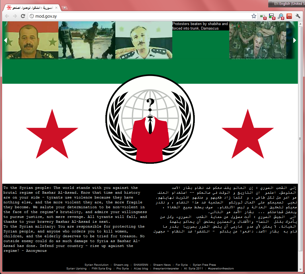 Anonymous hack syrian site 20110807T2250 PST
