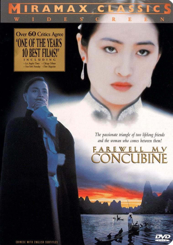 farewell my concubine �����